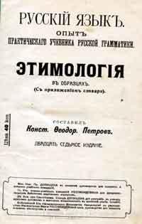 Этимология в образцах — обложка книги.