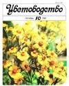 Цветоводство №10/19 — обложка книги.