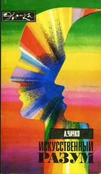 Эврика. Искусственный разум — обложка книги.