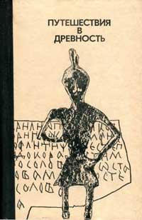 Путешествия в древность — обложка книги.