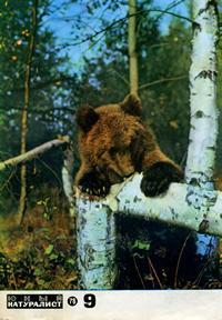 Юный натуралист №09/1976 — обложка книги.