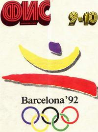 Физкультура и спорт №09-10/1992 — обложка книги.