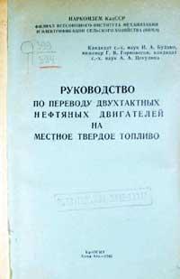 Руководство по переводу двухтактных нефтяных двигателей на местное твердое топливо — обложка книги.