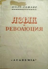 Язык и революция — обложка книги.