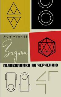 Задачи-головоломки по черчению — обложка книги.