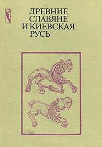 Древние славяне и Киевская Русь — обложка книги.