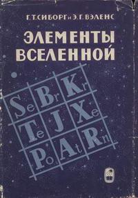 Элементы Вселенной — обложка книги.