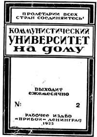 Коммунистический университет на дому, №2/1925 — обложка книги.
