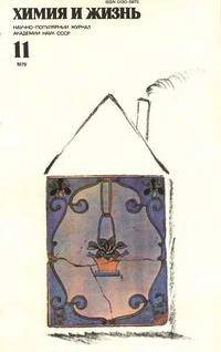 Химия и жизнь №11/1979 — обложка книги.