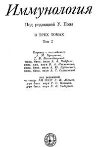 Иммунология. Т. 2 — обложка книги.
