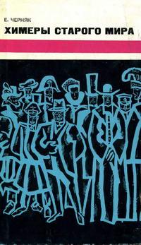 Химеры старого мира. Из истории психологической войны — обложка книги.
