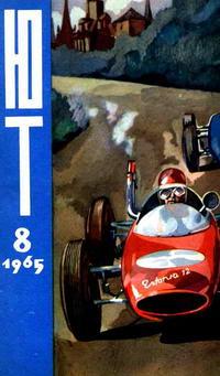 Юный техник №08/1965 — обложка книги.