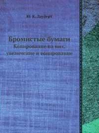 Бромистые бумаги — обложка книги.