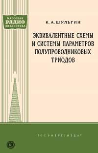 Массовая радиобиблиотека. Вып. 309. Эквивалентные схемы и системы параметров полупроводниковых триодов — обложка книги.