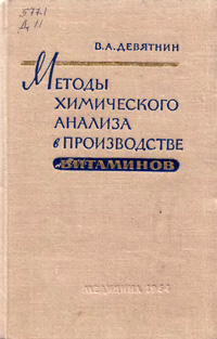 Методы химического анализа в производстве витаминов — обложка книги.