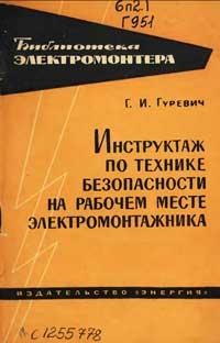 Библиотека электромонтера, выпуск 185. Инструктаж по технике безопасности на рабочем месте электромонтажника — обложка книги.