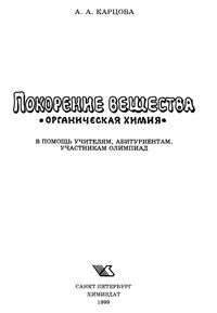Покорение вещества: органическая химия — обложка книги.