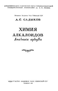 Химия алкалоидов — обложка книги.