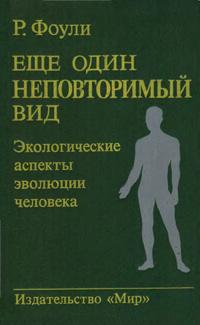 Еще один неповторимый вид. Экологические аспекты эволюции человека — обложка книги.