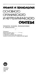 Химия и технология основного органического и нефтехимического синтеза — обложка книги.