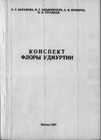 Конспект флоры Удмуртии — обложка книги.
