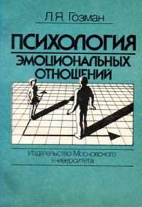 Психология эмоциональных отношений — обложка книги.