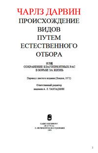 Происхождение видов путем естественного отбора — обложка книги.
