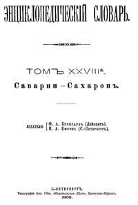 Энциклопедический словарь. Том XXVIII A — обложка книги.