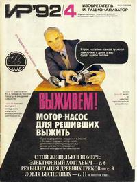 Изобретатель и рационализатор №04/1992 — обложка книги.