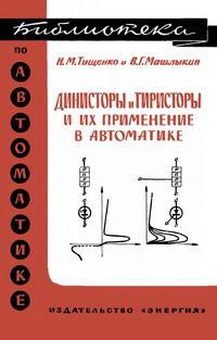 Библиотека по автоматике, вып. 163. Динисторы и тиристоры и их применение в автоматике — обложка книги.