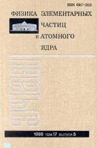 Физика элементарных частиц и атомного ядра. Т. 17. Вып. 5 — обложка книги.