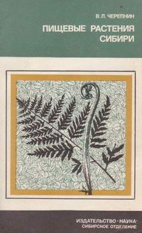 Пищевые растения Сибири — обложка книги.