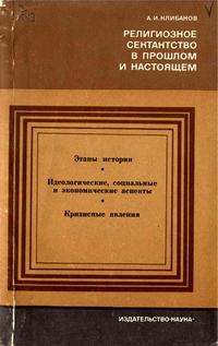 Религиозное сектантство в прошлом и настоящем — обложка книги.