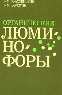 Органические люминофоры — обложка книги.
