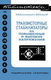 Библиотека по автоматике, вып. 458. Транзисторные стабилизаторы на повышенные и высокие напряжения (регулируемые по цепям переменного тока) — обложка книги.
