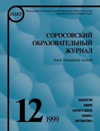 Соросовский образовательный журнал, 1999, №12 — обложка книги.