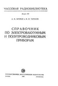 Массовая радиобиблиотека. Вып. 383. Справочник по электровакуумным и полупроводниковым приборам — обложка книги.