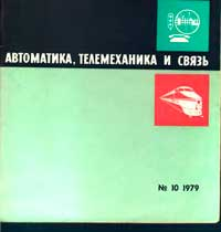Автоматика, телемеханика и связь №10/1979 — обложка книги.