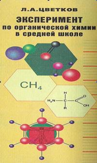 Эксперимент по органической химии в средней школе — обложка книги.