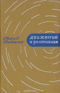 Движение и релятивизм. Движение тел в общей теории относительности — обложка книги.
