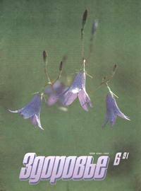 Здоровье №06/1991 — обложка книги.