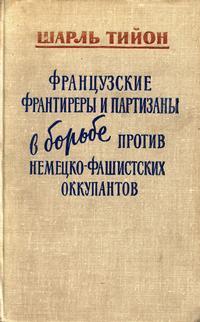 Французские франтиреры и партизаны в борьбе против немецко-фашистских оккупантов — обложка книги.