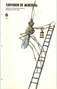 Химия и жизнь №06/1977 — обложка книги.