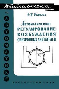 Библиотека по автоматике, вып. 30. Автоматическое регулирование возбуждения синхронных двигателей — обложка книги.