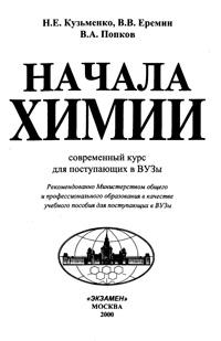 Начала химии. Современный курс для поступающих в вузы — обложка книги.
