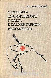 Механика космического полета в элементарном изложении — обложка книги.