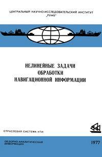 Нелинейные задачи обработки навигационной информации — обложка книги.