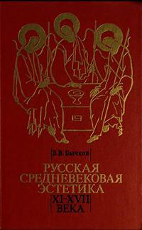 Русская средневековая эстетика XI-XVII века — обложка книги.