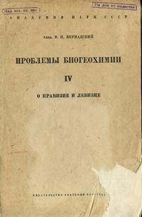 Проблемы биогеохимии. Выпуск 4. О правизне и левизне — обложка книги.