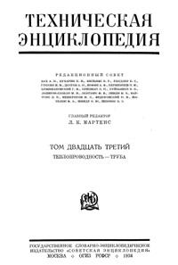 Техническая энциклопедия. Том 23. Теплопроводность - Труба — обложка книги.